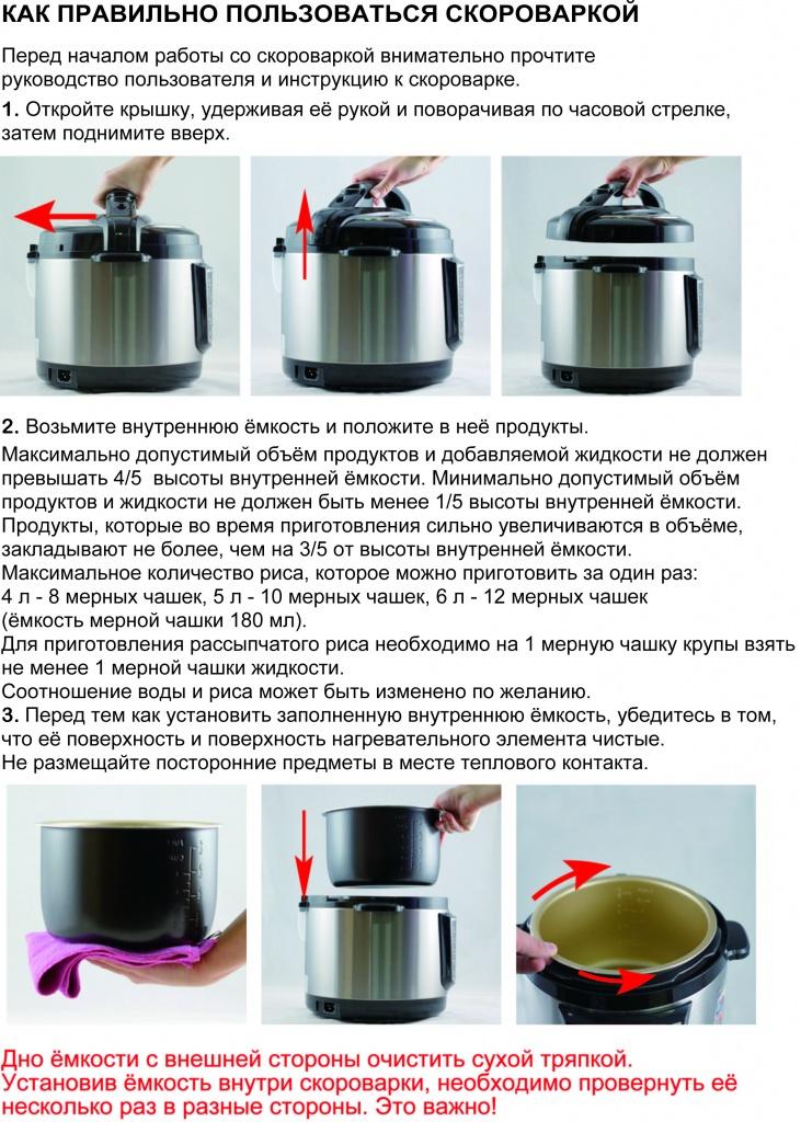 Инструкция Скороварка Минутка - weareinstrukciya